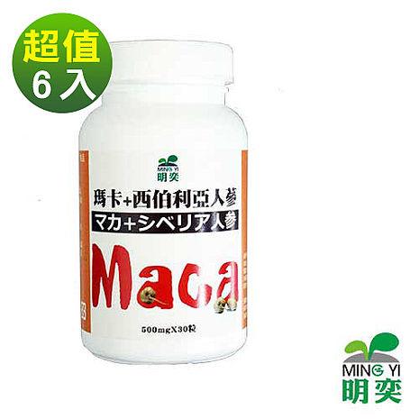 【明奕】瑪卡瑪卡+西伯利亞人蔘(30粒X6罐)