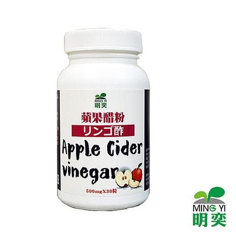 【明奕】蘋果醋粉(30粒X1罐)