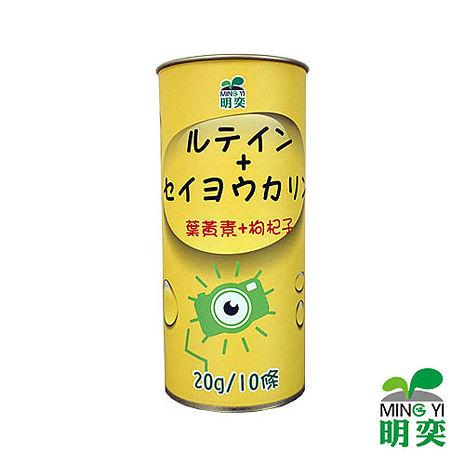 【明奕】QQ葉黃素+枸杞子目明凍(10條X1罐)-戶外.婦幼.食品保健-myfone購物