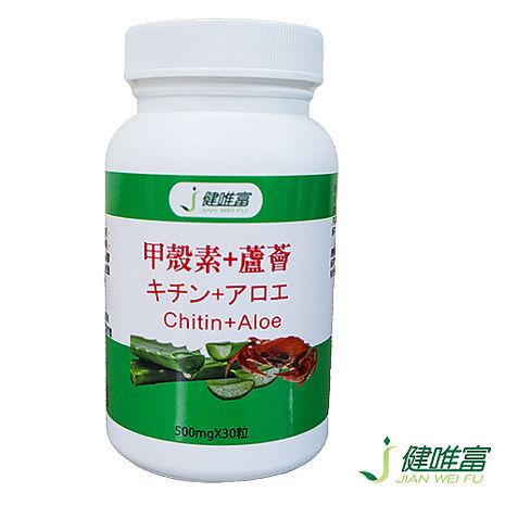 【健唯富】甲殼素+蘆薈(30粒X1罐)