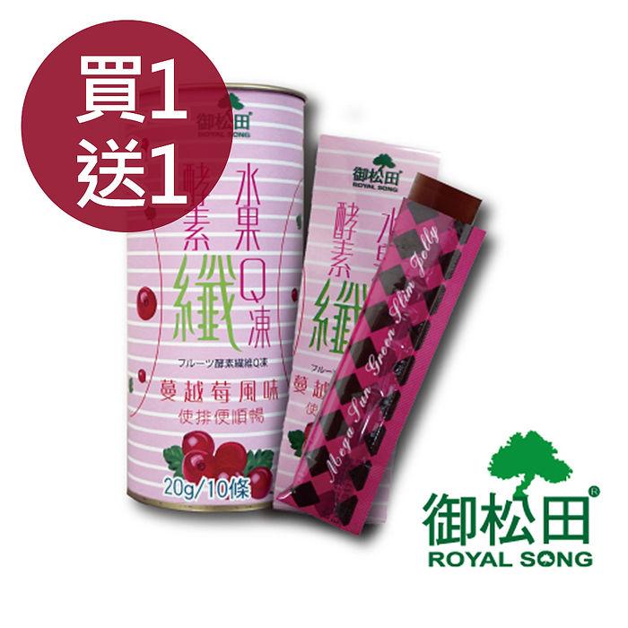 【御松田】水果酵素纖Q凍-蔓越莓風味 (買一送一)