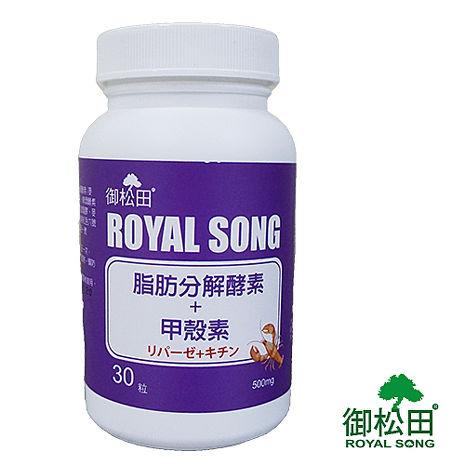 【御松田】脂肪分解酵素+甲殼素(30粒X1罐)