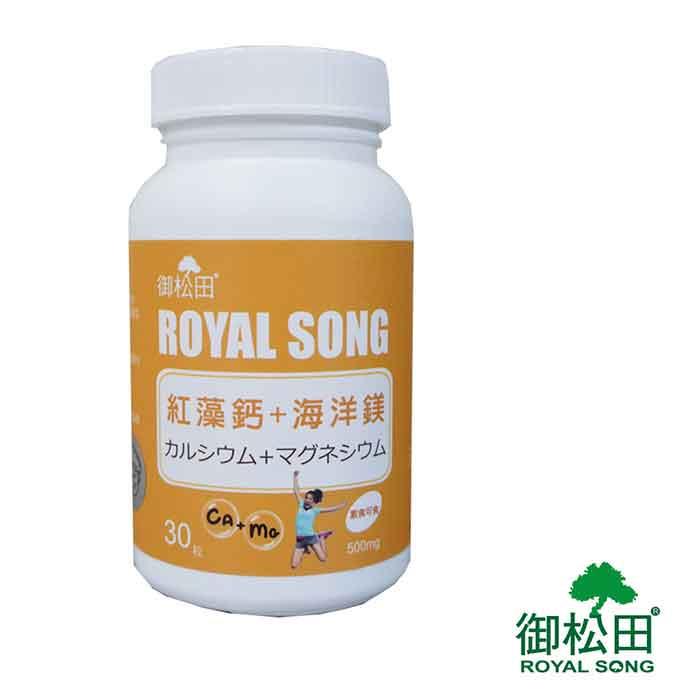 【御松田】紅藻鈣+海洋鎂(30粒X1罐)