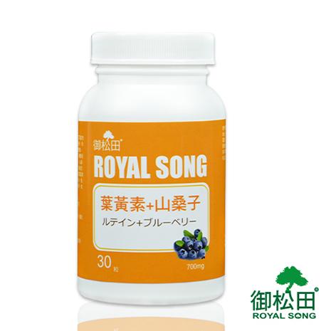 【御松田】葉黃素+山桑子軟膠囊(30粒X1罐)