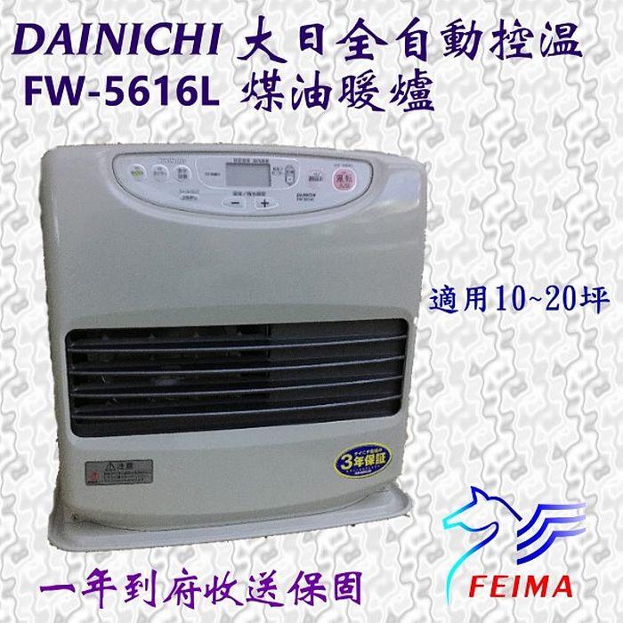 大日DAINICHI FW-5616L  日本原裝自動控溫煤油電暖爐