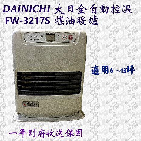 日本原裝 DAINICHI FW-3217S 自動控溫煤油電暖爐 (銀色)