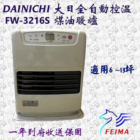 大日DAINICHI FW-3216S 日本原裝自動控溫煤油電暖爐 (銀色)