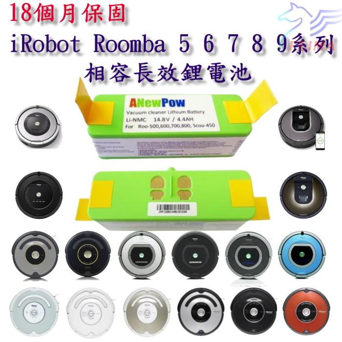 Anewpow 副廠鋰電池 for iRobot Roomba 5 6 7 8 9 系列掃地機器人專用(贈品請選規格)8系列濾網*1+邊刷*1
