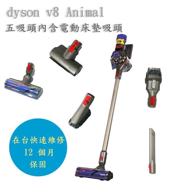 dyson V8 Animal 手持吸塵器 HEPA 內附五吸頭 內含電動床墊吸頭 無地毯家庭適用