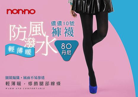 儂儂 防風雨褲襪(尺寸一般款)-98254 4入