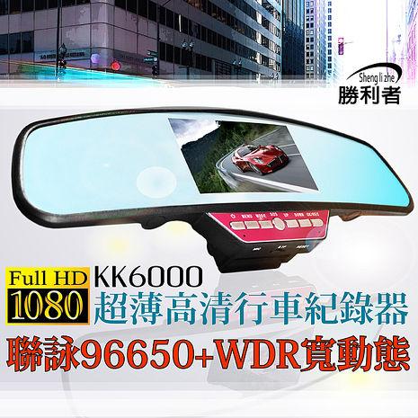 【勝利者】WDR FullHD高畫質超薄後視鏡行車紀錄器