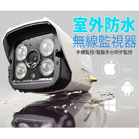 【勝利者】室外 雲端無線監視器智能攝錄影機(室外防水)