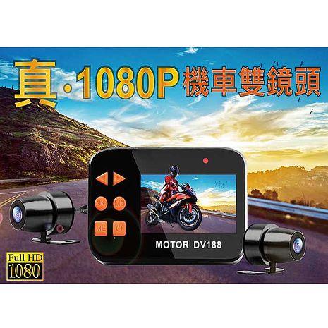 【勝利者】真高清1080P 雙鏡頭機車行車紀錄器(市面唯一真正高清 加贈機車USB充電器)