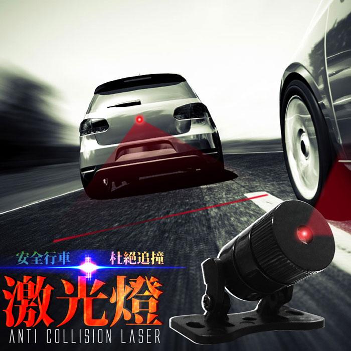 汽車防追撞定位激光燈