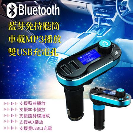 藍芽車用MP3播放器 車內喇叭撥放藍芽/AUX/隨身碟/記憶卡/USB充電