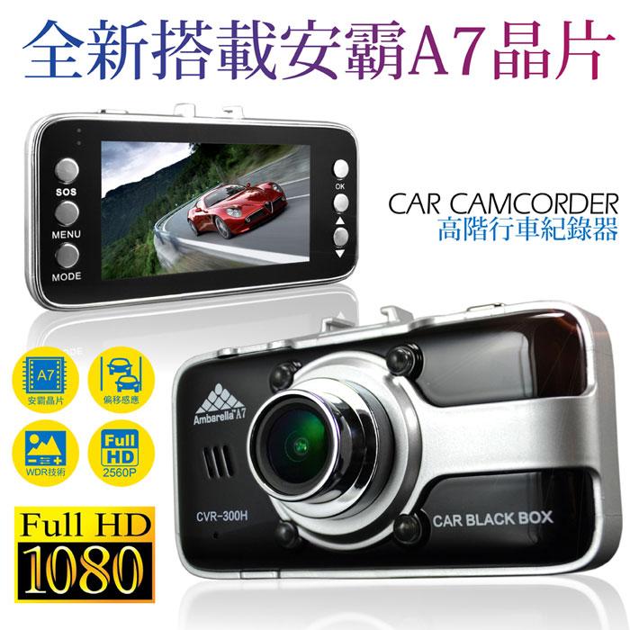 【勝利者】FHD1080P 45F 高階行車紀錄器全新搭載安霸A7晶片