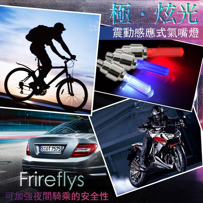 極.炫光 車輪氣嘴燈 汽車/機車/(自行車燈藍光/紅光 /黃光/綠光 四色可選)