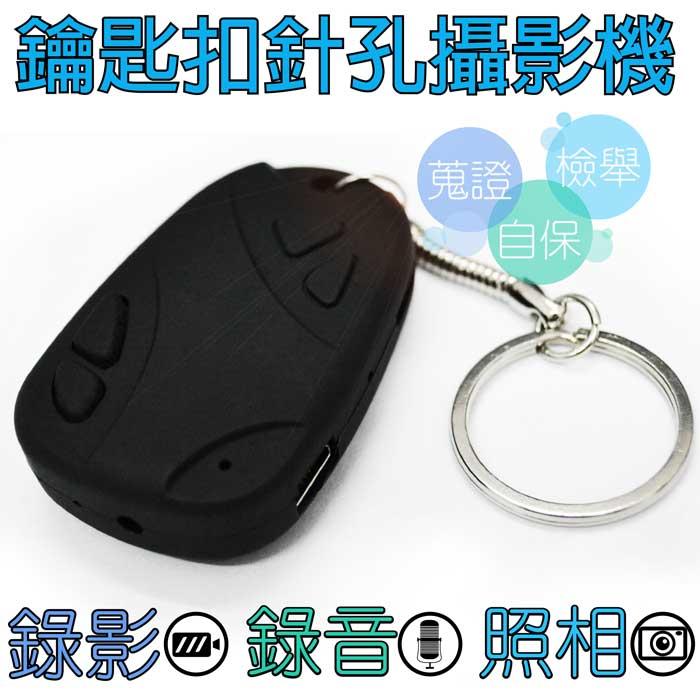 活動~遙控器鑰匙扣造型針孔攝影機