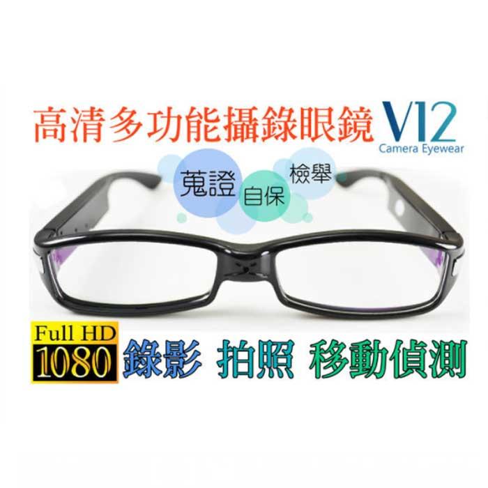 【V12】HD 1080P 針孔眼鏡攝錄影機(插卡錄影眼鏡 錄影筆)