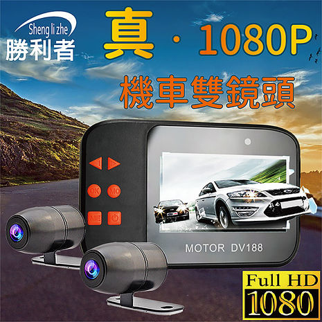 活動~【勝利者】真高清1080P 雙鏡頭機車行車紀錄器(加贈32G記憶卡)