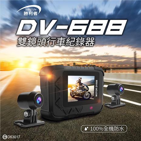勝利者 第五代DV688機車防水雙鏡頭行車紀錄器(贈64G+主機支架+鏡頭支架)