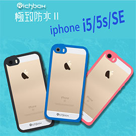 Richbox 極致防水防摔二代手機殼  iPhone5/5s/SE