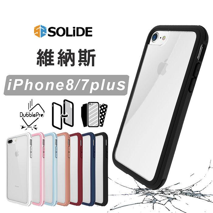 SOLiDE 維納斯venus iPhone8/7/6Plus 標準版軍規防摔殼手機殼