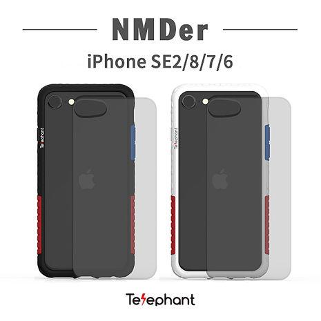 太樂芬 NMDer iPhone SE2/8/7/6 抗汙防摔邊框含背蓋手機殼