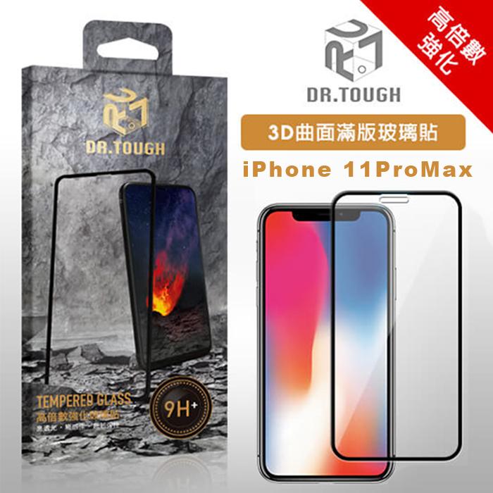 DR.TOUGH硬博士 iPhone 11 Pro Max 3D曲面滿版強化玻璃保護貼(2019光棍)