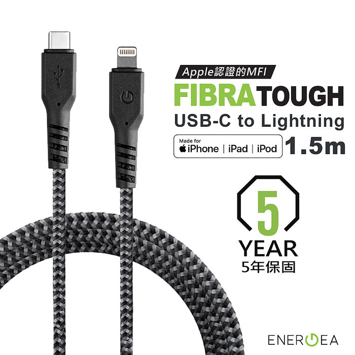 ENERGEA iPhone USB-C to Lightning Fibratough快充MFI認證傳輸線 1.5m