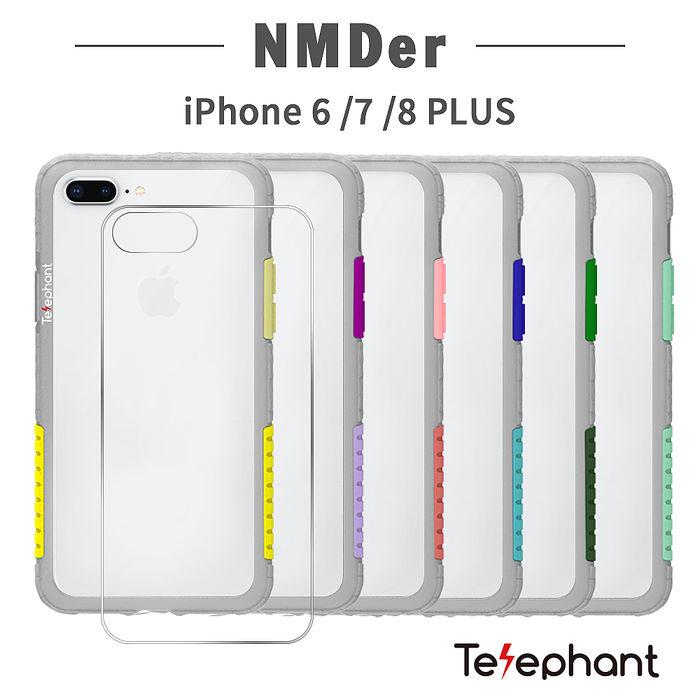 太樂芬 NMDer iPhone 8/7/6 Plus 抗汙防摔灰框含背蓋手機殼