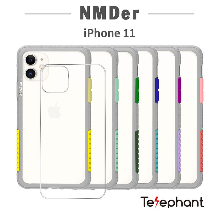 太樂芬 NMDer iPhone 11 抗汙防摔灰框含背蓋手機殼