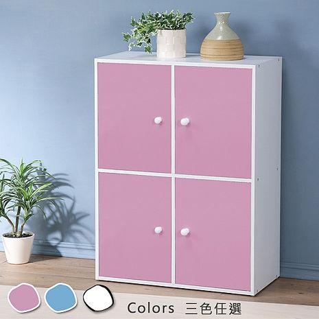 Homelike 現代風二層四門置物櫃(三色)粉藍