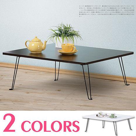 Homelike 雅緻折合大和室桌(二色)胡桃