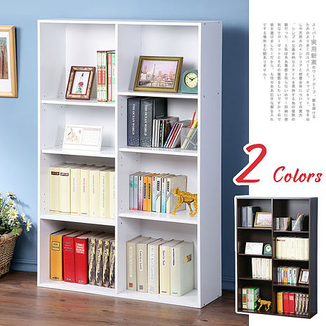 Homelike 簡約八格收納書櫃(二色)