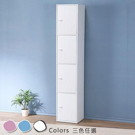 Homelike 現代風四門置物櫃(三色)粉紅