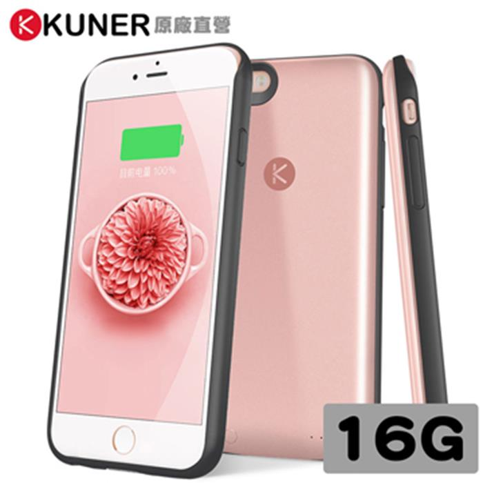 KUKE擴容版 炫彩款 iPhone 6/6s 電池背蓋 16GB