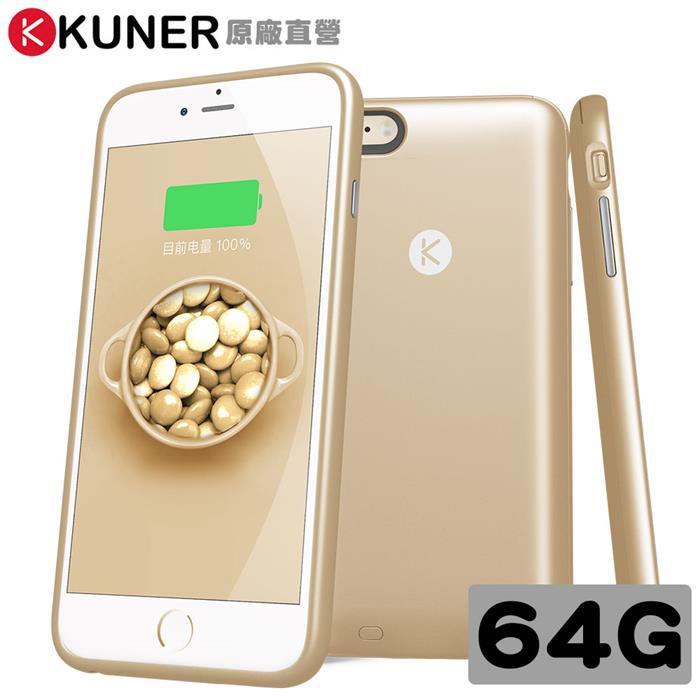 KUKE擴容版 炫彩款 iPhone 6 plus/6S plus 電池背蓋64GB