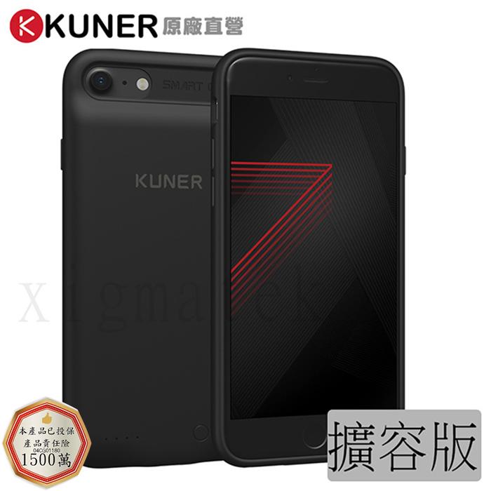 (限時)KUKE擴容版 炫彩款 iPhone 7 電池背蓋 黑/白色霧面白