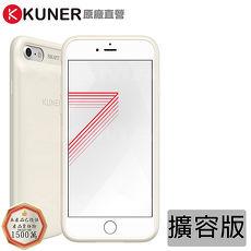 KUKE擴容版 炫彩款 iPhone 7 plus 電池背蓋 白黑色