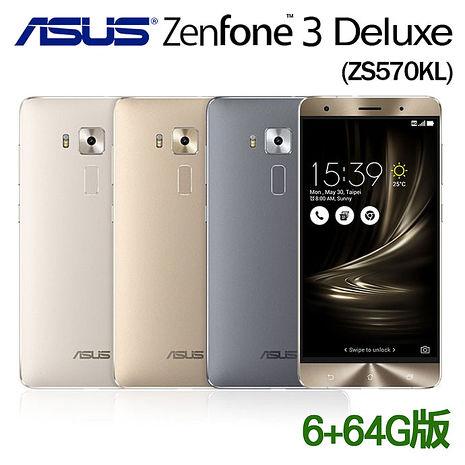 ASUS ZenFone 3 Deluxe ZS570KL 5.7吋4G全頻雙卡機(6G/64G版)※送支架※