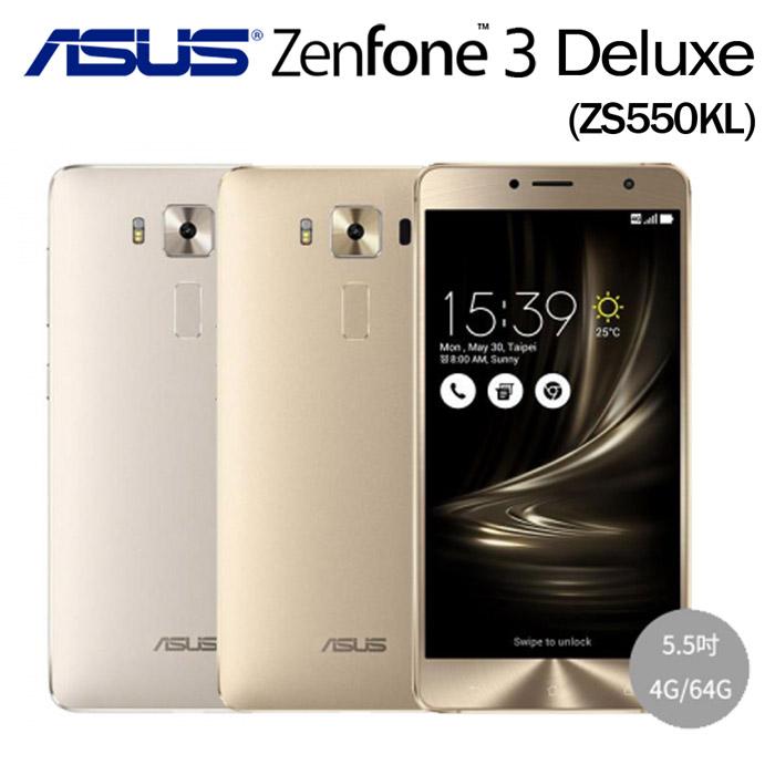 ASUS ZenFone 3 Deluxe ZS550KL (4G/64G)雙卡機※送保貼※