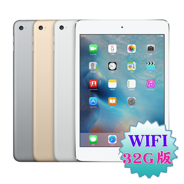 Apple iPad mini 4 32G/WiFi版智慧平板※送手環耳機+支架+觸控筆※
