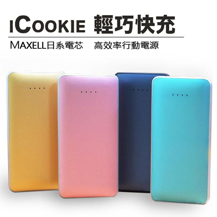 【iCookie】7000 日本Maxel電芯MIT鋁合金行動電源藍