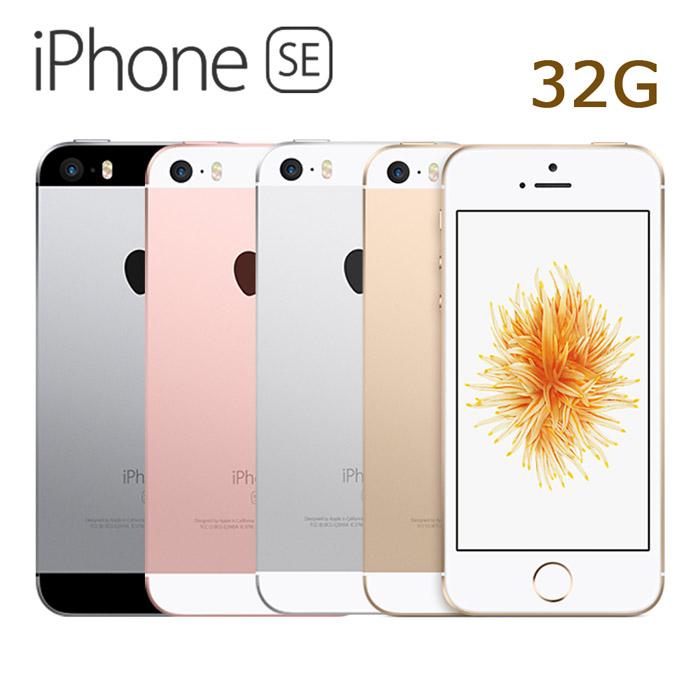 Apple iPhone SE 32G 四吋智慧機手機優惠組※送保貼+保護套※太空灰
