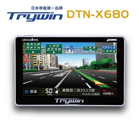 Trywin DTN-X680 五吋多媒體娛樂衛星導航機※加贈三孔點煙器+讀卡機+清潔組※