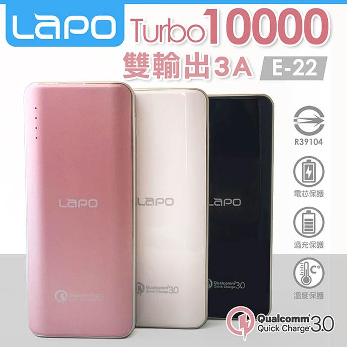 LAPO 10000mAh 快充QC 3.0/Type-C金屬合金行動電源LT-101S白