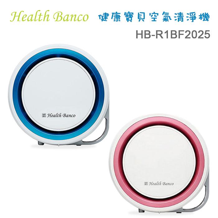 Health Banco 健康寶貝空氣清淨機HB-R1BF2025粉