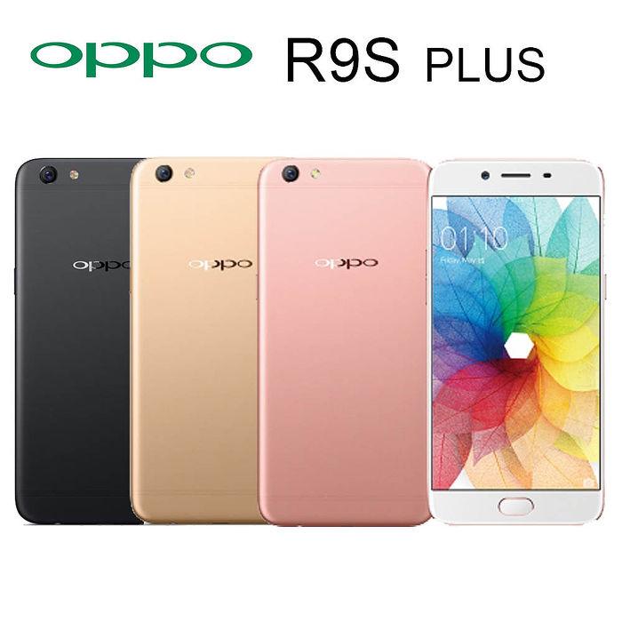OPPO R9s Plus 6G/64G八核心6吋雙卡機