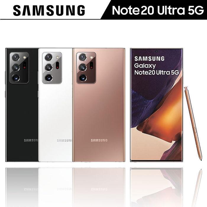 Samsung Galaxy Note 20 Ultra 5G (12G/256G) 6.9吋防水雙卡機